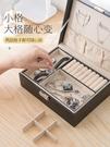 收納盒 耳釘耳環項鏈收納盒飾品首飾盒子大容量簡約耳飾品耳墜整理盒家用