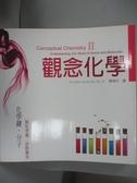【書寶二手書T5/科學_JCB】觀念化學II-化學鍵.分子_蘇卡奇