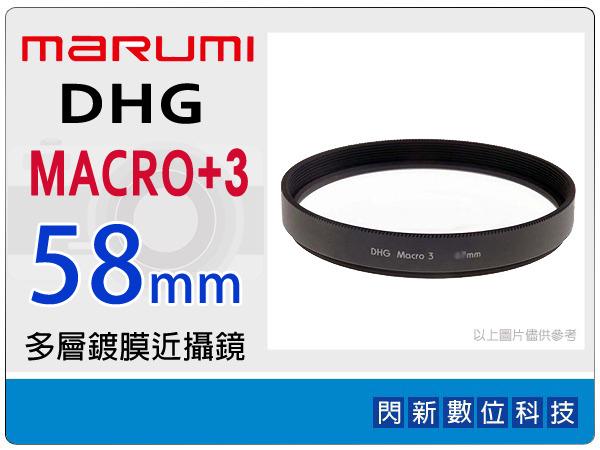 【分期0利率,免運費】Marumi DHG MACRO (NO.3)+3 Close Up 58mm 多層鍍膜 近攝鏡 近拍鏡 近攝鏡片(58,公司貨)