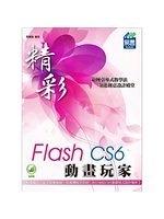 二手書博民逛書店 《精彩 Flash CS6 動畫玩家》 R2Y ISBN:9866025926│蔡國強