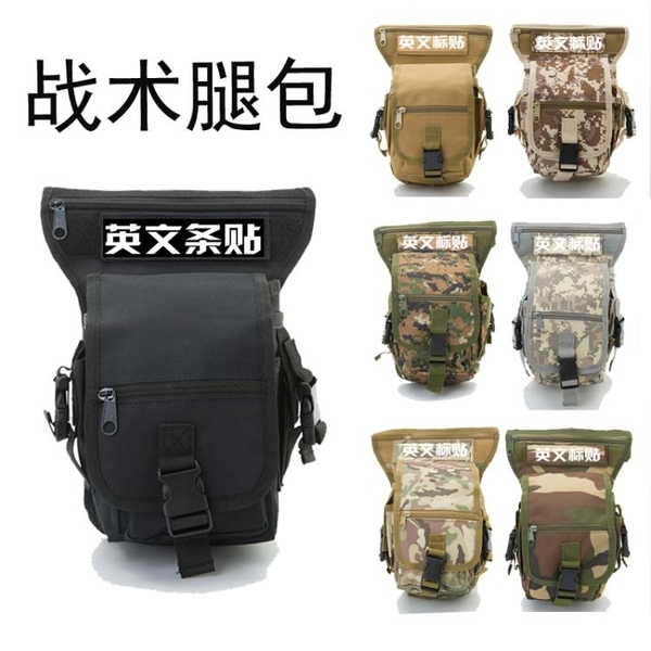 戶外多功能腿包戰術腿包戰術腰包特種迷騎行腿掛包防水迷彩包 玩趣3C