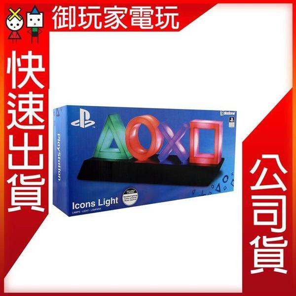 ★御玩家★預購 PlayStation icons light 手把按鈕造型燈 限量到貨 1月中到貨