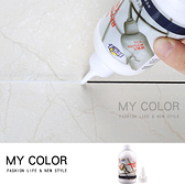 填縫劑 勾縫劑 裂痕 美縫填充劑 磁磚 防黴 防霉 浴室 DIY 瓷磚美縫劑(附尖嘴)【P058】MY COLOR
