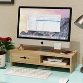 增高架北竹家私 辦公室桌面置物架護頸電腦顯示器屏增高架底座鍵盤支架 LX 智慧e家