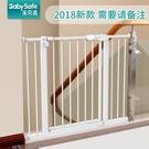 嬰兒童安全 門欄 寶寶樓梯口 防護欄 寵物圍欄 狗柵欄桿 隔離門