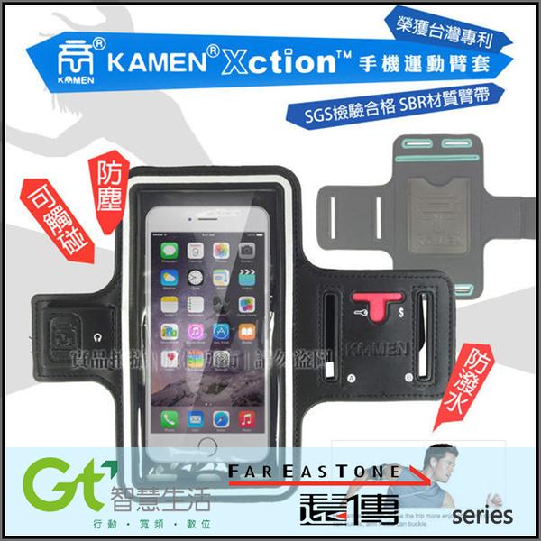 ☆KAMEN Xction運動臂套/臂袋/手機袋/手臂包/慢跑/腳踏車/遠傳 Smart S403/S405/S501/S502/S503/S506/K-Touch 920
