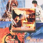 成龍電影 全套五部.10張VCD