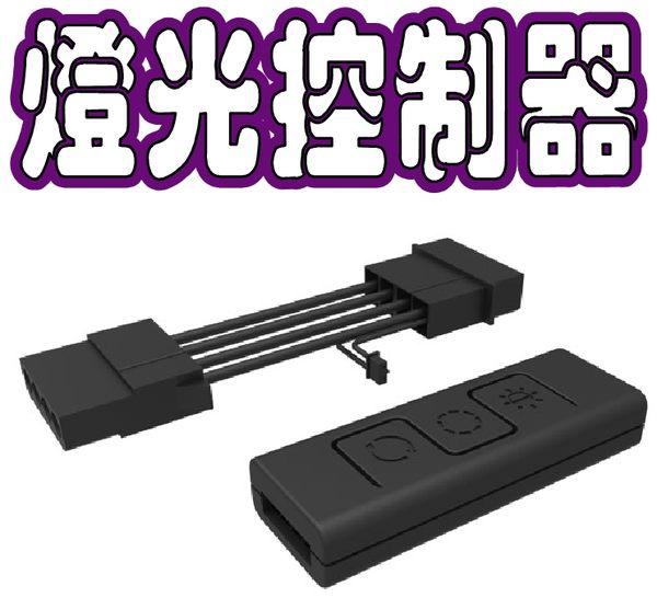 [地瓜球@] Cooler Master C10L RGB LED 簡易版 燈光 控制器