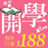 開學收心操【任選1件188元】