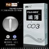【熱銷商品】情趣用品-熱銷商品 避孕套 Fuji Neo 不二新創 纖薄 絲柔滑順 003保險套 12入 衛生套
