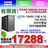 有現貨! 全新高階I5-10400主機16G/480G/480W含正版WIN10+安卓雙系統開機即用可刷卡分期洋宏