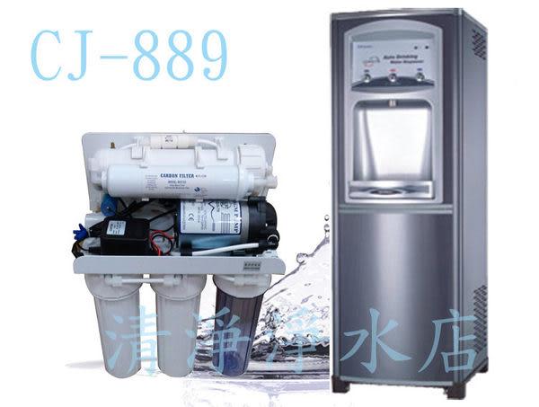 [ 家事達 ] Buder普德 溫熱二溫CJ 889飲水機 [內含五道式標準純水機] 特價 免費安裝