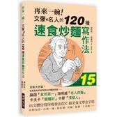 再來一碗!文豪名人的120種速食炒麵寫作法