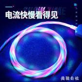 流光數據線安卓手機充電線同跑馬燈車載發光線個性七彩zzy5328『美鞋公社』
