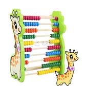 珠算盤計算架數學教具幼兒園小學生一年級珠算盤木制算術玩具啟蒙3-6歲 俏女孩