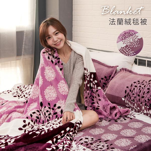 BELLE VIE 專櫃厚邊加長版 保暖法蘭絨毯 (150x210cm) 紫葉戀曲