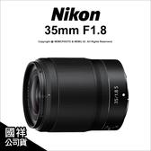 登入送~9/30 Nikon NIKKOR Z 35mm F1.8 S 定焦 大光圈 鏡頭 Z7 公司貨【可分期】 薪創數位