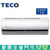 TECO東元8-10坪MA63IH-HS頂級變頻冷暖空調_含配送到府+標準安裝【愛買】