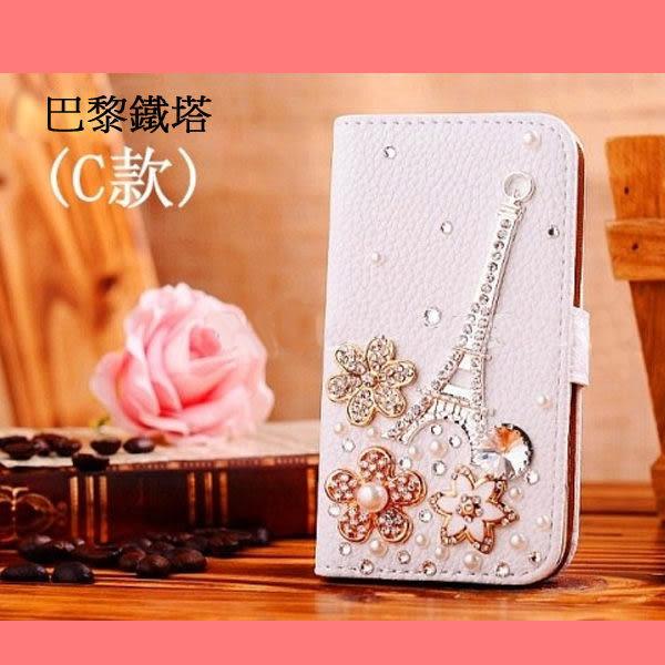 各廠牌 Mate10 華為 Y7 小米 Nokia8 LG Q6 紅米 ZenFone4 鐵塔貼鑽 水鑽皮套 皮套 貼鑽 手機殼 保護殼
