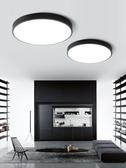 LED燈 led吸頂燈圓形燈具客廳簡約現代大氣家用臥室燈辦公室陽台吊燈飾全館 艾維朵