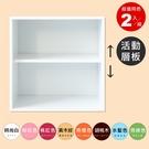 《HOPMA》二層收納櫃-無門有隔層/書櫃/收納櫃(2入)G-202x2