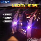 汽車LED改裝免接線車門感應警示安全防撞防追尾開門迎賓燈爆閃燈      color shop