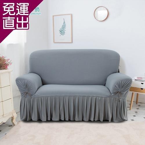 格藍傢飾 爾雅裙擺涼感沙發套 -灰4人【免運直出】