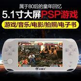 小霸王游戲機掌機psp懷舊5寸大屏S9000A可下載FC掌上游戲機GBA 全館免運