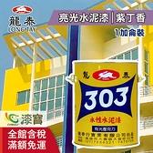 【漆寶】龍泰303水性亮光「2151紫丁香」(1加侖裝)