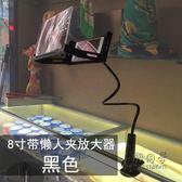 手機熒屏放大器宿舍高清看電視懶人支架寶投影儀3D視頻 小明同學