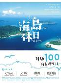 (二手書)日本海島休日:體驗100種島嶼生活