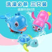 新年鉅惠3只裝寶寶洗澡玩具兒童洗澡玩具小烏龜 芥末原創