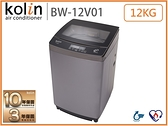 ↙0利率↙Kolin歌林12公斤 緩降玻璃上蓋防震 變頻單槽全自動洗衣機 BW-12V01【南霸天電器百貨】
