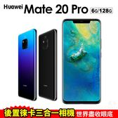 華為 Mate20 Pro 6.39吋 6G/128G 八核心 智慧型手機 24期0利率 免運費