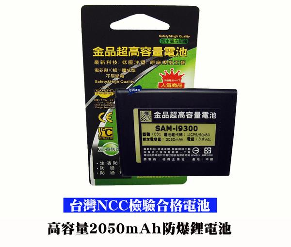 【金品-BSMI認證電池】SAMSUNG S3 / i9300 i9082 i9060 EB-L1G6LLU