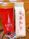 茶葉 外銷冠軍 台灣紅茶 蜜香紅茶 75克 茶農/阿里山高山烏龍茶/綠茶 茶類 送禮 自用 泡茶