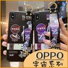 防丟殼 OPPO A31 A5 A9 2020 Reno2Z R17 宇宙 太空人 潮牌男女 腕帶殼 浮雕背板 影片支架 手機殼 保護套