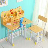學習桌兒童書桌簡約家用課桌小學生寫字桌椅套裝書柜組合男孩女孩 森活雜貨