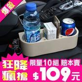 多 車用置物盒飲料架汽車椅墊夾層杯架水杯前座三合一支架置物架車用