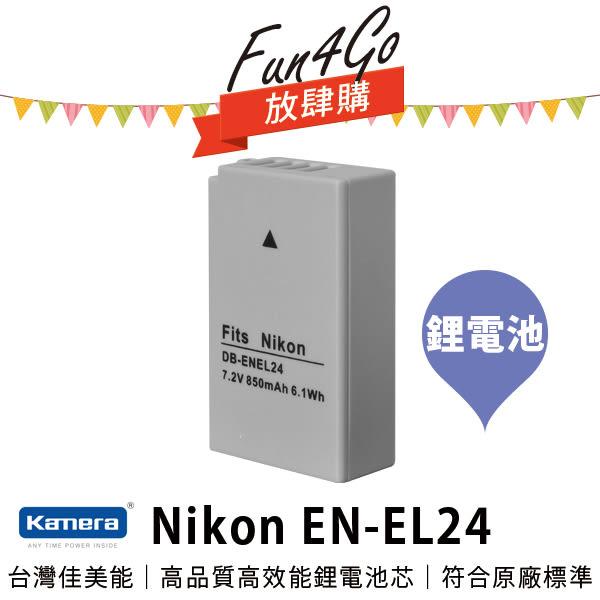 放肆購 Kamera Nikon EN-EL24 高品質鋰電池 Nikon 1 J5 保固1年 ENEL24 可加購 充電器