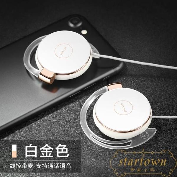 網紅同款掛耳式耳機運動頭戴耳掛式有線耳麥安卓電腦通用【繁星小鎮】