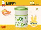 miffy米菲 MF-3310真空保溫飯盒 {綠色(500ml)}《Midohouse》