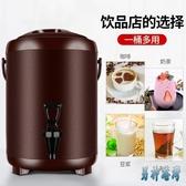 商用奶茶桶304不銹鋼10L冷熱雙層保溫保冷湯飲料咖啡茶水豆漿桶LXY2283【男神港灣】