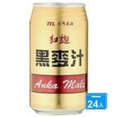 台灣菸酒紅麴黑麥汁330ml x24入/箱【愛買】