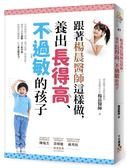 跟著楊晨醫師這樣做,養出長得高、不過敏的孩子:小時候高不是高,矮不是矮,讓孩子..