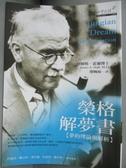 【書寶二手書T6/心理_KKE】榮格解夢書-夢的理論與解析_詹姆斯.霍爾博士 , 廖婉如