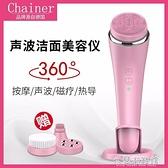 潔面儀 潔面儀電動洗臉儀刷男女毛孔清潔器美眼儀熱導入美容儀按摩儀神器 快速出貨