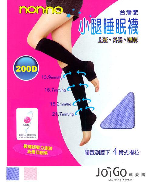就愛購【SN8916】儂儂 Non-no 200D小腿睡眠襪