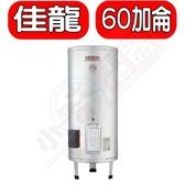 (全省安裝) 佳龍【JS60-B】60加侖儲備型電熱水器立地式熱水器