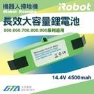 【久大電池】 iRobot 掃地機器人 Roomba 500、600、700、800、900系列 鋰電池 4500mah